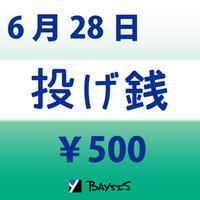 【6/28 配信ライブ用】投げ銭500円
