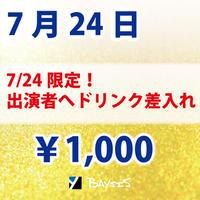 【7/24 限定】 出演者へドリンク差入れ