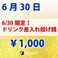 【6/30 ドリンク差入れ】投げ銭
