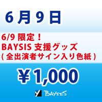 【6/9 限定】BAYSIS支援グッズ(サイン色紙)