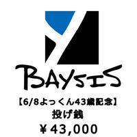 【6/8よっくん43歳記念】投げ銭43000円