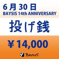 【6/30 BAYSIS 14th ANNIVERSARY】投げ銭14000円