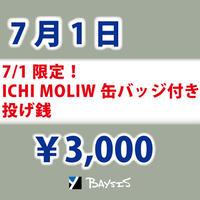 【7/1 ICHI MOLIW缶バッジ付き】投げ銭