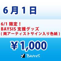 【6/1 限定】BAYSIS支援グッズ(サイン色紙)