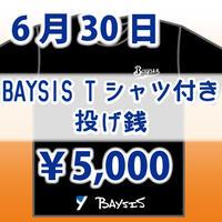 【6/30 BAYSIS Tシャツ付き】投げ銭