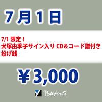 【7/1 犬塚由季子サイン入りCD&コード譜付き】投げ銭