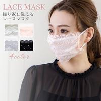 【代引き不可】パールレースマスク(l1mask022)【レースマスク 大きめ マスク レース 白 おしゃれマスク 夏 洗える 洗えるマスク ファッションマスク 結婚式 花柄レース パール  】