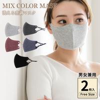 【送料無料・代引き不可】ミックスカラーマスク(mixmask011)【マスク 洗える メンズ 洗えるマスク  紐 調整 カラーマスク カラー 小さめ 使い捨て オシャレ 在庫あり  】