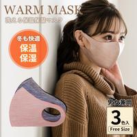 【代引き不可】WARMマスクMIX(cegmask003_mix)【マスク 洗える へこまない おしゃれ 洗えるマスク 小さめ マスク ミックス Mサイズ 3枚入 再利用 やわらかマスク】