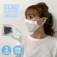 【送料無料・代引き不可】接触冷感レースマスク (lclmask081)【レースマスク 冷感 冷感マスク  ひんやり 接触冷感  洗えるマスク おしゃれ  立体マスク クールマスク 在庫あり  】
