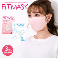 【代引き不可】3Dフィットマスク(aw1mask002)【マスク 洗える へこまない 3枚入 布 おしゃれ 洗えるマスク  男女兼用 立体マスク 通年 布マスク】
