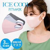 【代引き不可】冷感マスク【マスク 冷感 冷感マスク 即納 3枚  ひんやり 冷たい 接触冷感  洗えるマスク おしゃれ 夏用マスク 男女兼用 立体マスク クールマスク 在庫あり  3D 】