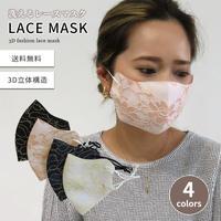 【代引き不可】洗える3Dレースマスク(l3d2mas081)【マスク  秋冬 即納 ファッションマスク  洗えるマスク おしゃれ 秋冬マスク 立体マスク レースマスク 在庫あり  】