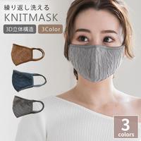 【ネコポス・代引き不可】ケーブルニットマスク(kntmask053)【マスク  秋冬 即納 ファッションマスク  洗えるマスク  おしゃれ  ニットマスク  立体マスク   在庫あり  】