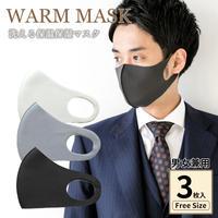 【代引き不可】WARMマスク(cegmask003)【マスク  秋冬 即納 ファッションマスク  洗えるマスク おしゃれ 秋冬マスク 立体マスク  在庫あり  】