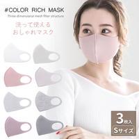 【代引き不可】カラーリッチマスク(ssmask502)【マスク 洗える 洗えるマスク 小さめ 血色 へこまない 布 かわいい おしゃれ 布マスク オシャレ 血色マスク 血色カラー  】