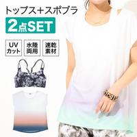 【スポブラ+ラッシュTシャツ 2点セット】水陸両用スポブラ[82040 ] × ラッシュTシャツ[201141] 2点セット
