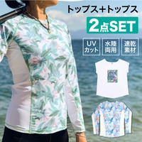 【UVカットトップス2点セット】ラッシュガード[91230 ] × ラッシュTシャツ[201141] 2点セット