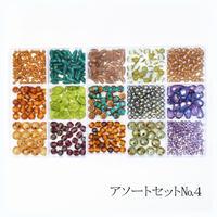 【1~4セットご購入】チェコ製ガラスビーズ アソートセット ケース入 №4