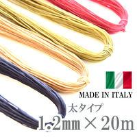 【全4色】ロウビキヒモ 太タイプ1.2㎜×20m
