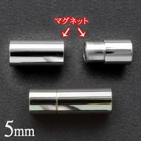 ステンレス製【5mm用】マグネット式カツラジョイント・3個入