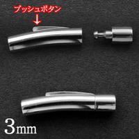 ステンレス製【3mm用】プッシュ式カツラジョイント・3個入