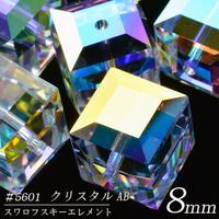 スワロフスキー キューブ 8mm【2個】
