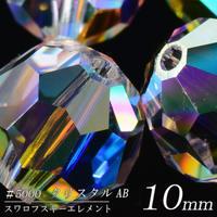 スワロフスキー ファセット (丸) 10mm【4個】