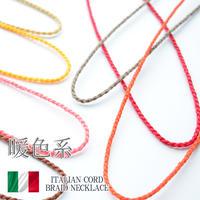イタリアンコード ブレイドネックレス60㎝【暖色系】1本