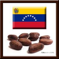 310275 / ベネズエラ産カカオ豆(CHUAO) / 5㎏窒素ガス充填袋