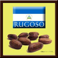 310189 / ニカラグア産カカオ豆(RUGOSO) / 1.5㎏