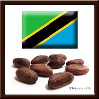 310186 / タンザニア産カカオ豆 / 1.5㎏