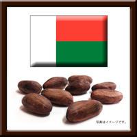 310206 / マダガスカル産カカオ豆(AKESSON'S) / 1.5㎏