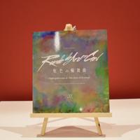 「虹色の輪舞曲」公演パンフレット
