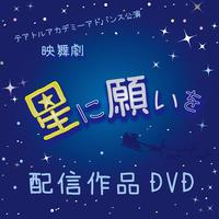 映舞劇「星に願いを」DVD