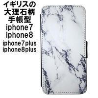 IPHONE8 iphone7 iphone8plus iphone7plus ケース lemur 大理石柄 手帳型 カード 海外ブランド