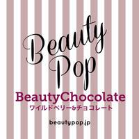 ビューティーチョコレート/ワイルドベリー&チョコレート(BeautyChocolate)