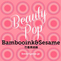 竹墨黒胡麻(Bambooink&Sesame)