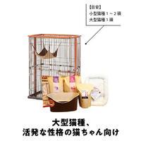 【スターターセットMタイプ】飼育準備で迷ったらコレ!子猫のしつけ時期から成猫のお留守番まで!