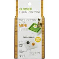【まとめてお得】フラワーファウンテンミニ専用,交換用軟水フィルター,2個入り ×2セット(約4か月分)