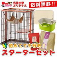 【オンラインショップ限定セット】初めての子猫飼育を応援します。これさえあればOK!