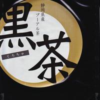 静岡県産黒茶ティーバッグ 12P