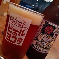 ビールのヨコタ オリジナルスモールグラス 286ml