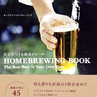 自分で作る最高のビール ホームブルーイングブック