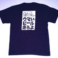 ビールのヨコタ オリジナルTシャツ・紺