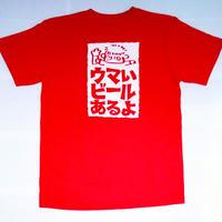ビールのヨコタ オリジナルTシャツ・赤