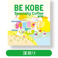 BE KOBE Specialty Coffee 深煎り