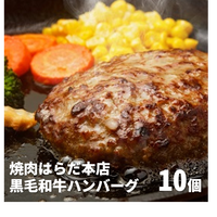 Z0008 焼肉はらだ本店の黒毛和牛ハンバーグ10個【送料無料】