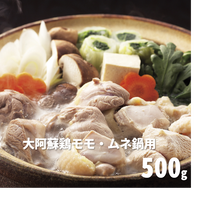 Y0008 大阿蘇鶏モモ・ムネ鍋用 500g【送料無料】