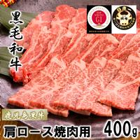 A1028 鹿児島黒牛 肩ロース焼肉用(400g)【送料無料】